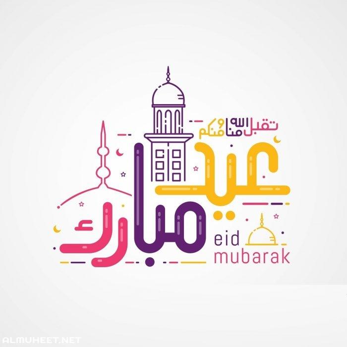 عيد مبارك تقبل الله منا ومنكم صالح الاعمال