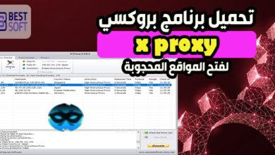 Photo of تحميل برنامج بروكسي x proxy لفتح المواقع المحجوبة