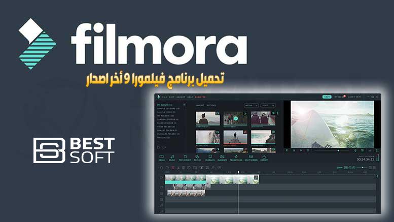 تحميل برنامج فيلمورا 9 أحدث إصدار للكمبيوتر