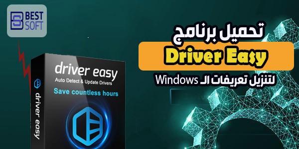 تحميل برنامج Drivereasy - تحديث وتثبيت تعريفات الكمبيوتر