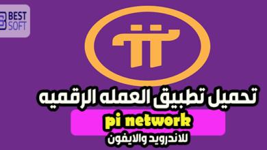 تحميل تطبيق العمله الرقميه pi network للاندرويد والايفون