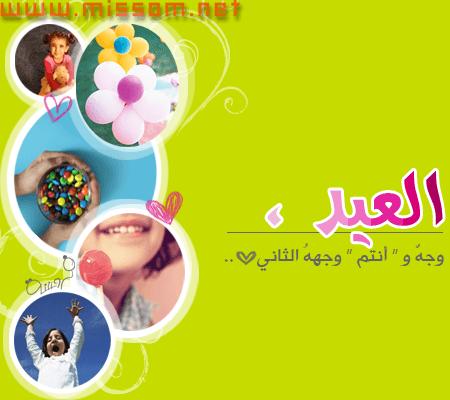 اجمل ملصقات عيد الاضحى | تحميل الصور عيد الاضحى 2020 1