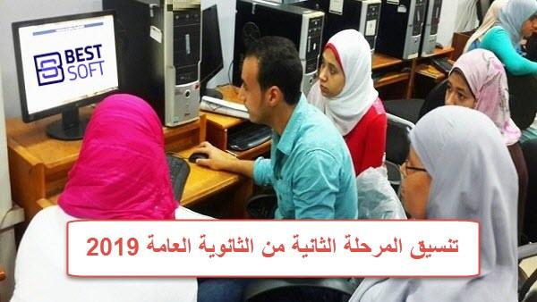 تنسيق المرحله الثانيه ثانويه عامه 2019 الحد الادنى والكليات المتاحة