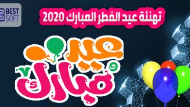 Photo of تهنئة عيد الفطر المبارك 2020 – أجمل صور ورسائل تهانى للعيد 2020