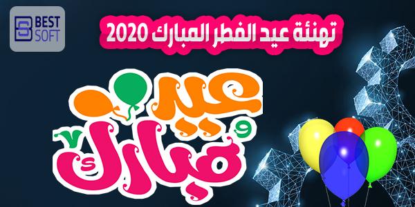 تهنئة عيد الفطر المبارك 2020 - أجمل صور ورسائل تهانى للعيد 2020