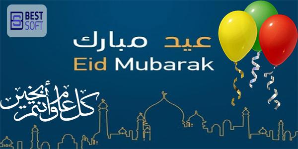 صور عيدكم مبارك png أجمل صور تهانى عيد الفطر 2020