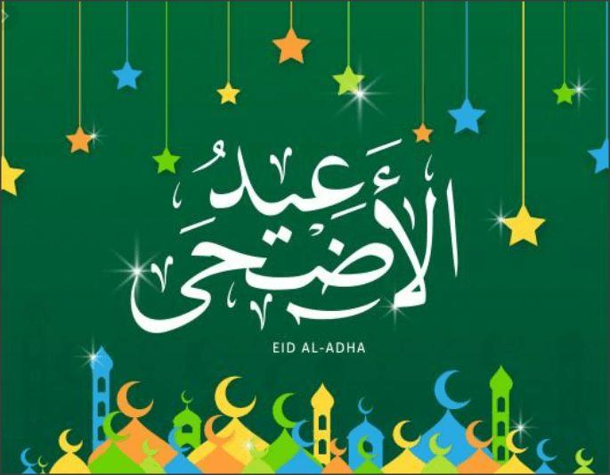 عيد اضحى مبارك | اجمل صور وتهانى وعبارات | عيد سعيد 1