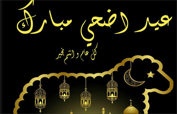 عيد اضحى مبارك | اجمل صور وتهانى وعبارات | عيد سعيد 10