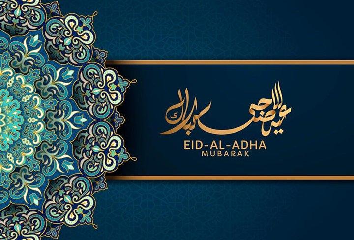 عيد اضحى مبارك | اجمل صور وتهانى وعبارات | عيد سعيد 12