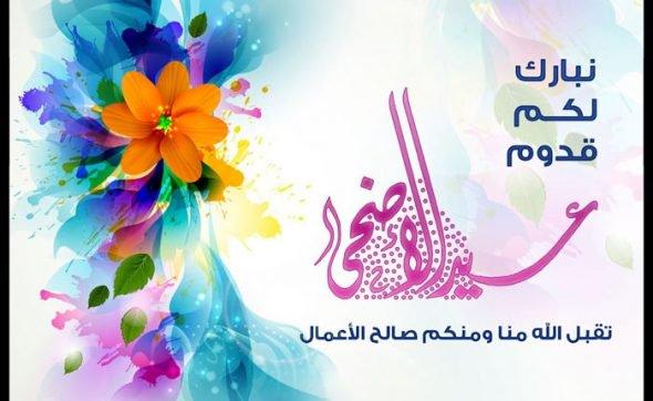 عيد اضحى مبارك | اجمل صور وتهانى وعبارات | عيد سعيد 13