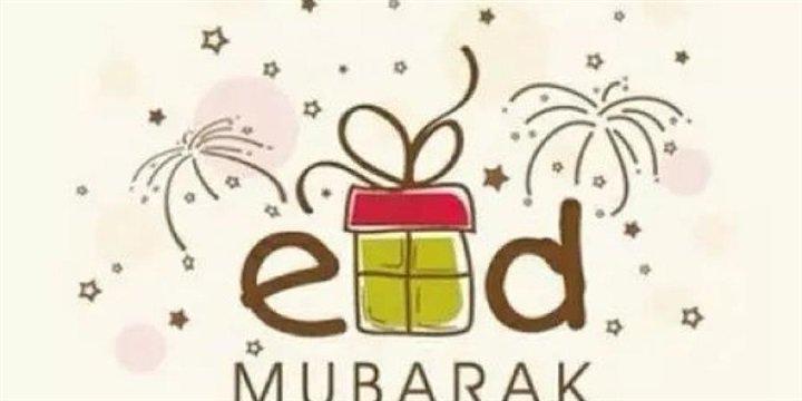 عيد اضحى مبارك | اجمل صور وتهانى وعبارات | عيد سعيد 14