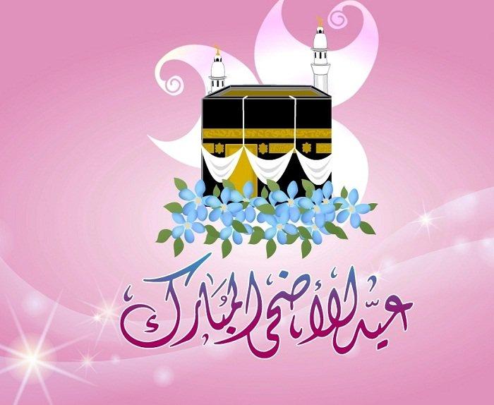 عيد اضحى مبارك | اجمل صور وتهانى وعبارات | عيد سعيد 15