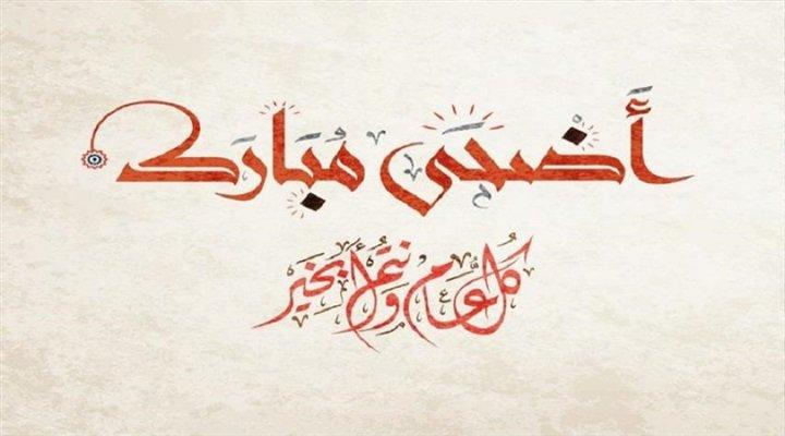 عيد اضحى مبارك | اجمل صور وتهانى وعبارات | عيد سعيد 16