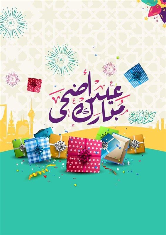 عيد اضحى مبارك | اجمل صور وتهانى وعبارات | عيد سعيد 3