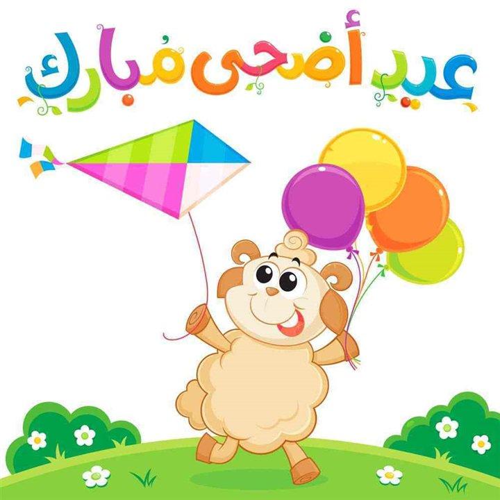 عيد اضحى مبارك | اجمل صور وتهانى وعبارات | عيد سعيد