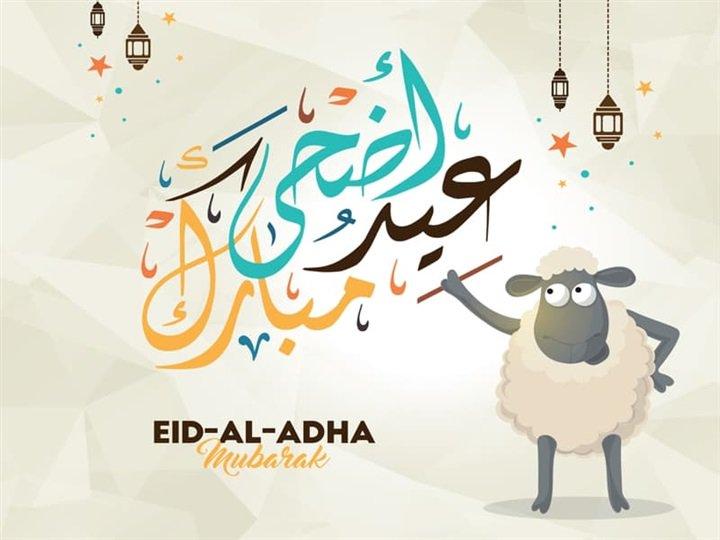 عيد اضحى مبارك | اجمل صور وتهانى وعبارات | عيد سعيد 7