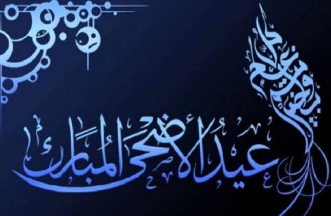 عيد اضحى مبارك | اجمل صور وتهانى وعبارات | عيد سعيد 8