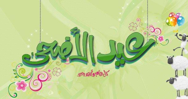 عيد اضحى مبارك | اجمل صور وتهانى وعبارات | عيد سعيد 9