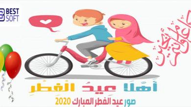Photo of صور عيد الفطر المبارك 2020 | بطاقات وعبارات تهنئة للعيد