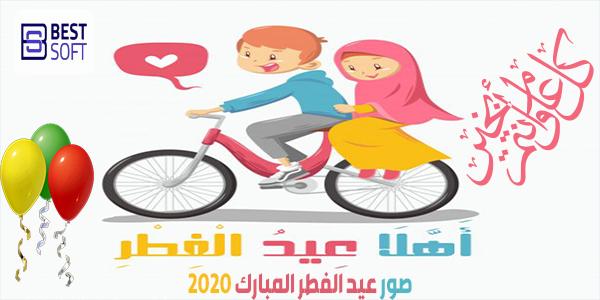 صور عيد الفطر المبارك 2020 بطاقات وعبارات تهنئة للعيد