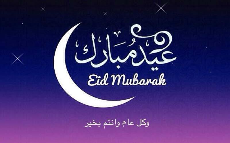 عيد مبارك وكل عام وانتم بخير