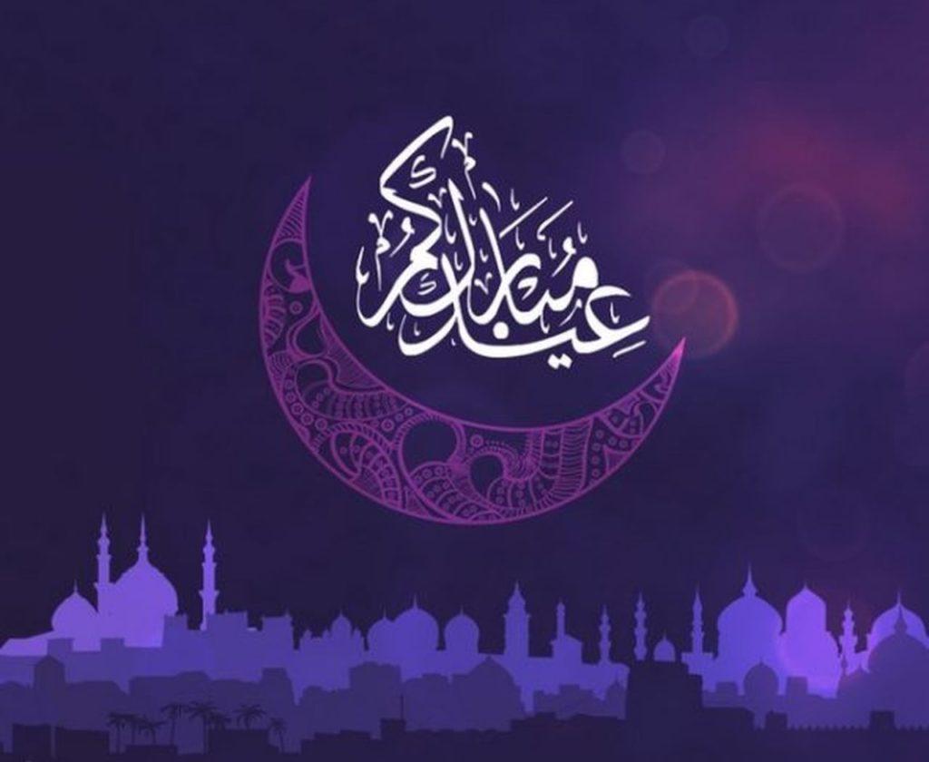 عيد مبارك صور للعيد