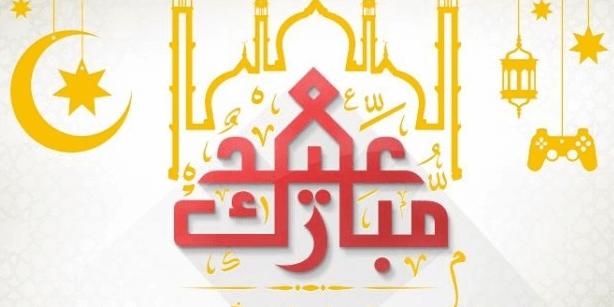 اجمل صور عيد مبارك png 2020