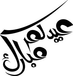 مخطوطات عيد الاضحى المبارك png | عيد اضحى مبارك png 4