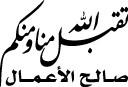 مخطوطات عيد الاضحى المبارك png | عيد اضحى مبارك png 1