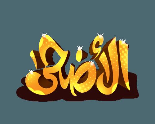 مخطوطات عيد الاضحى 2020 | مخطوطات 3D جاهزة للتصميم png 1