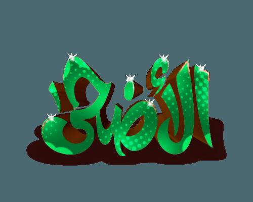 مخطوطات عيد الاضحى 2020 | مخطوطات 3D جاهزة للتصميم png 3