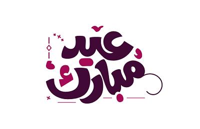 صور عيدكم مبارك png | أجمل صور تهانى عيد الفطر 2020 2
