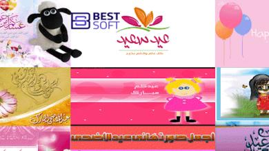 Photo of اجمل ملصقات عيد الاضحى | تحميل الصور عيد الاضحى 2020