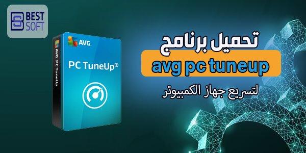 تحميل أحدث إصدارات برنامج AVG PC Tuneup للكمبيوتر برابط مباشر