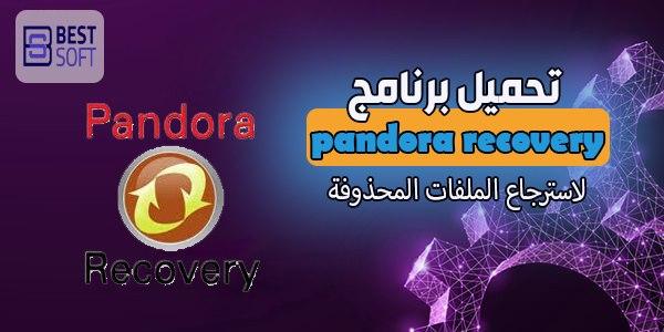 تحميل برنامج Pandora Recovery كامل للكمبيوتر برابط مباشر