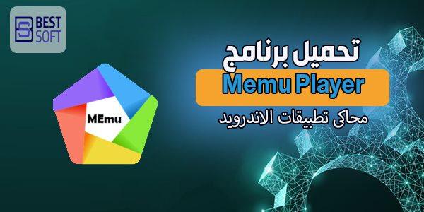 تحميل برنامج memu play للكمبيوتر برابط مباشر