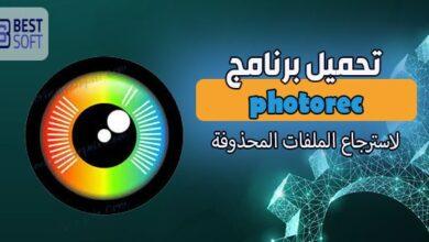 تحميل برنامج photoRec للكمبيوتر | المميزات ومتطلبات التشغيل