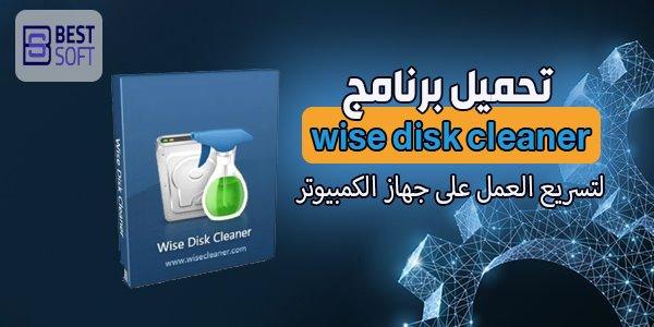 تحميل برنامج Wise Disk Cleaner للكمبيوتر ومتطلبات التشغيل