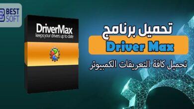 تحميل برنامج Drivermax كامل للكمبيوتر برابط مباشر