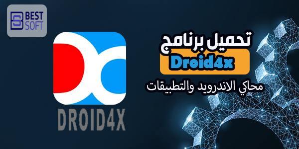 تحميل برنامج درويد 4 إكس Droid4x محاكي الاندرويد والتطبيقات