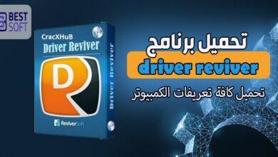 تحميل برنامج Driver reviver للكمبيوتر برابط مباشر