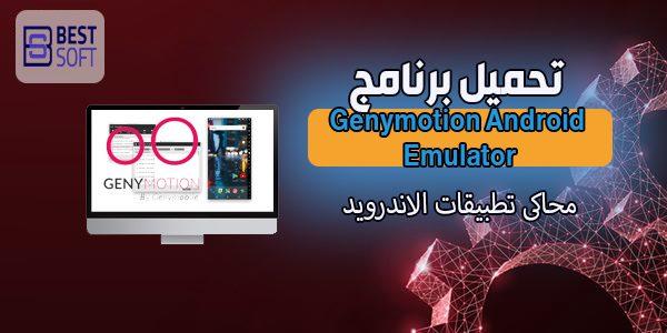 تحميل برنامج genymotion محاكي الأندرويد برابط مباشر