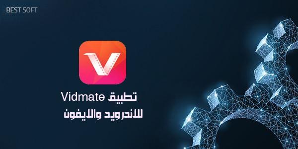 تحميل برنامج vidmate للكمبيوتر والاندرويد والايفون   HD video downloader