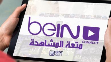 مشاهد المباريات مباشر عبر beIN SPORTS CONNECT | تحميل تطبيق beIN CONNECT