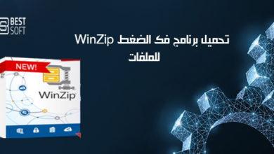 تحميل برنامج WinZip للكمبيوتر لفك وضغط الملفات كامل ومجانا
