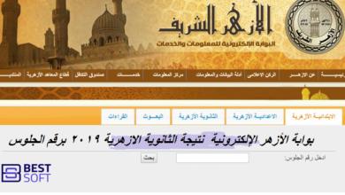 Photo of البوابة الالكترونية للازهر نتيجة الثانوية الازهرية 2019 برقم الجلوس