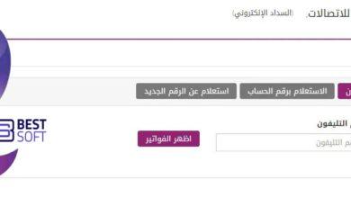 فاتورة التليفون الارضي شهر يوليو 2019 المصرية للاتصالات
