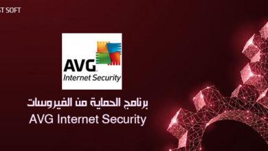 Photo of تحميل برنامج الحماية من الفيروسات AVG Internet Security