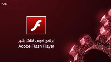 تحميل برنامج ادوبى فلاش بلاير 64 & Adobe Flash Player 32 للكمبيوتر