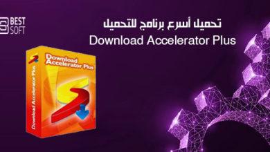 تحميل برنامج تسريع التحميل من النت Download Accelerator Plus 2019